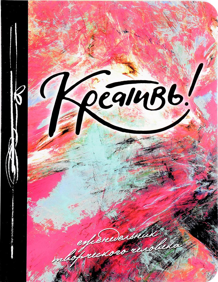 Фото Креативь! Еженедельник творческого человека. Купить  в РФ