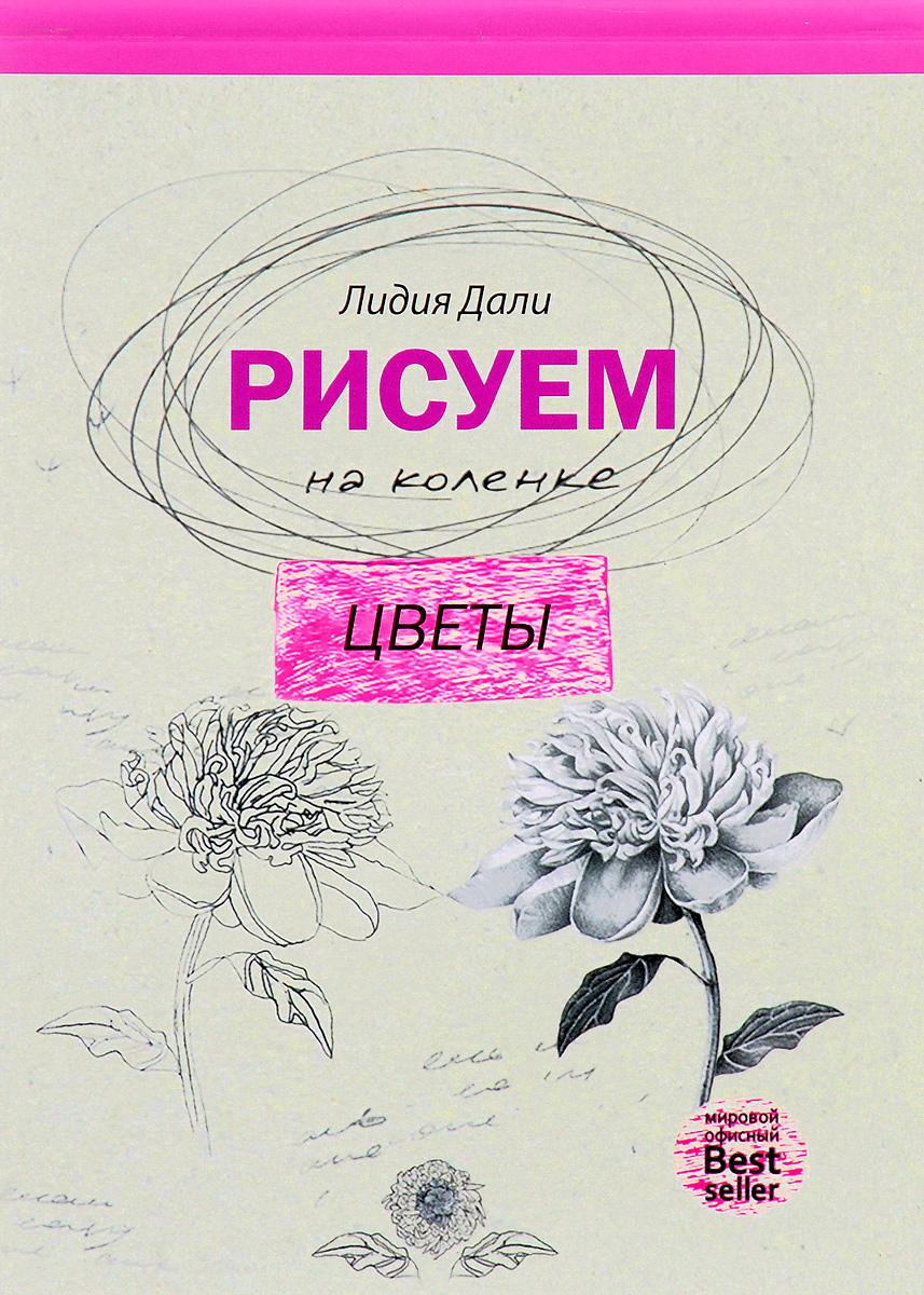 Фото Лидия Дали Рисуем на коленке. Цветы. Купить  в РФ