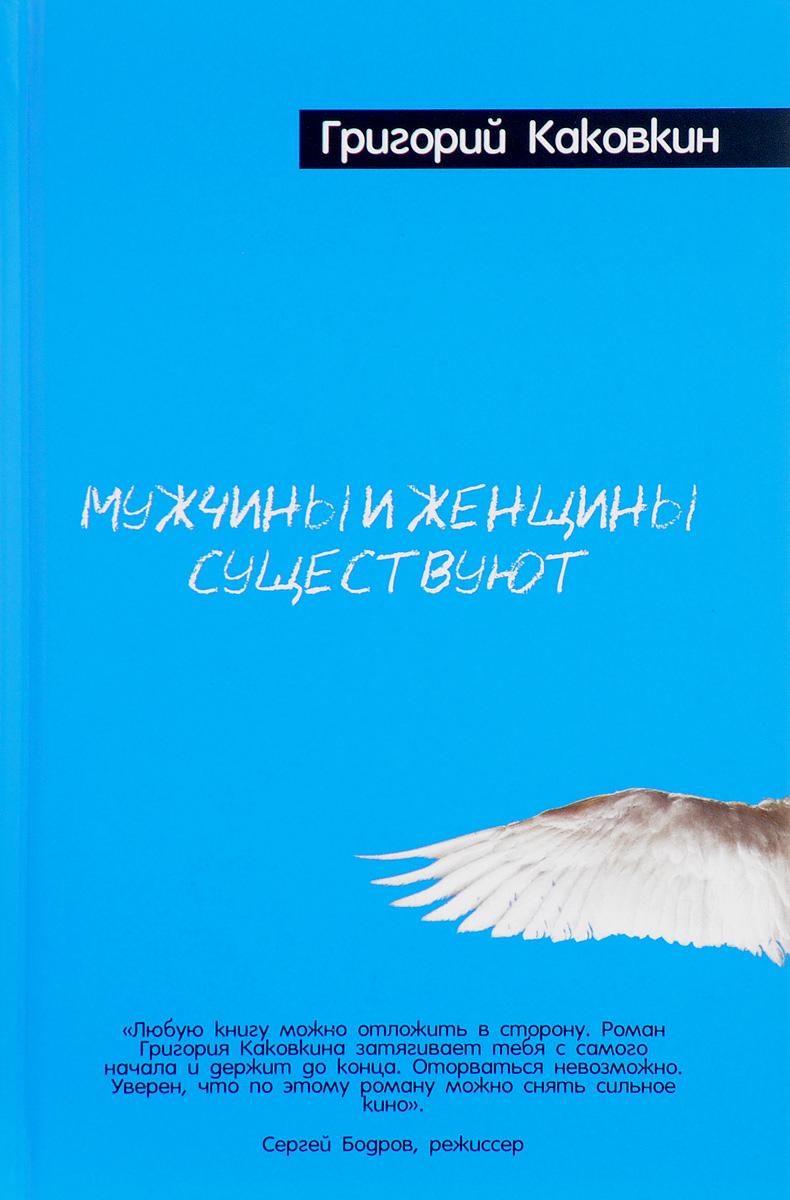 Фото Григорий Каковкин Мужчины и женщины существуют. Купить  в РФ