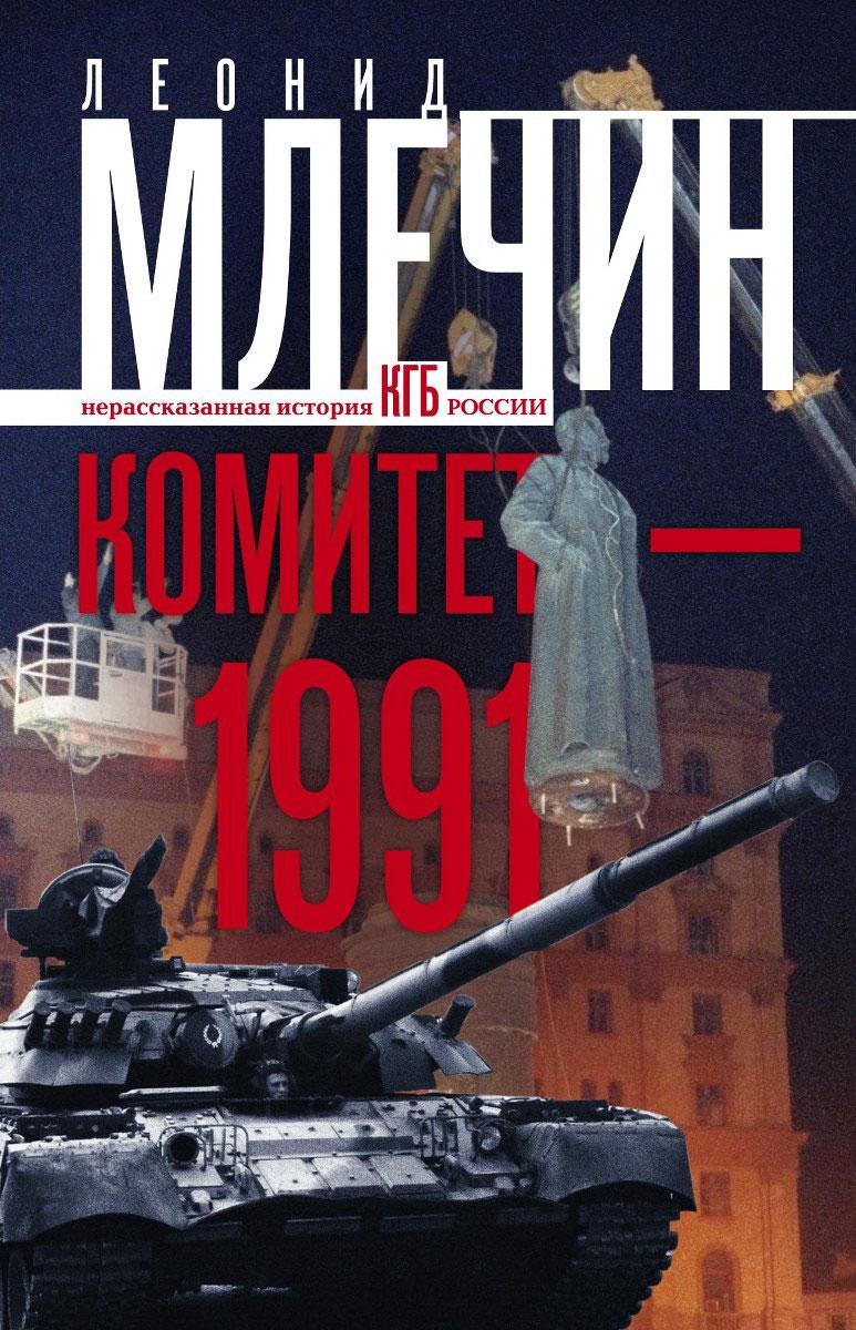Фото Леонид Млечин Комитет-1991. Нерассказанная история КГБ России. Купить  в РФ