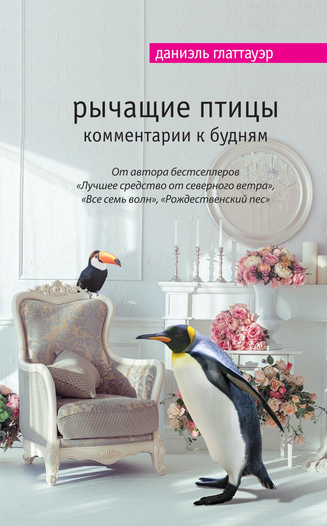 Фото Даниэль Глаттауэр Рычащие птицы. Комментарии к будням. Купить  в РФ