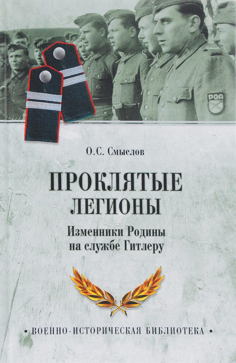 Фото О. С. Смыслов Проклятые легионы. Изменники Родины на службе у Гитлера. Купить  в РФ
