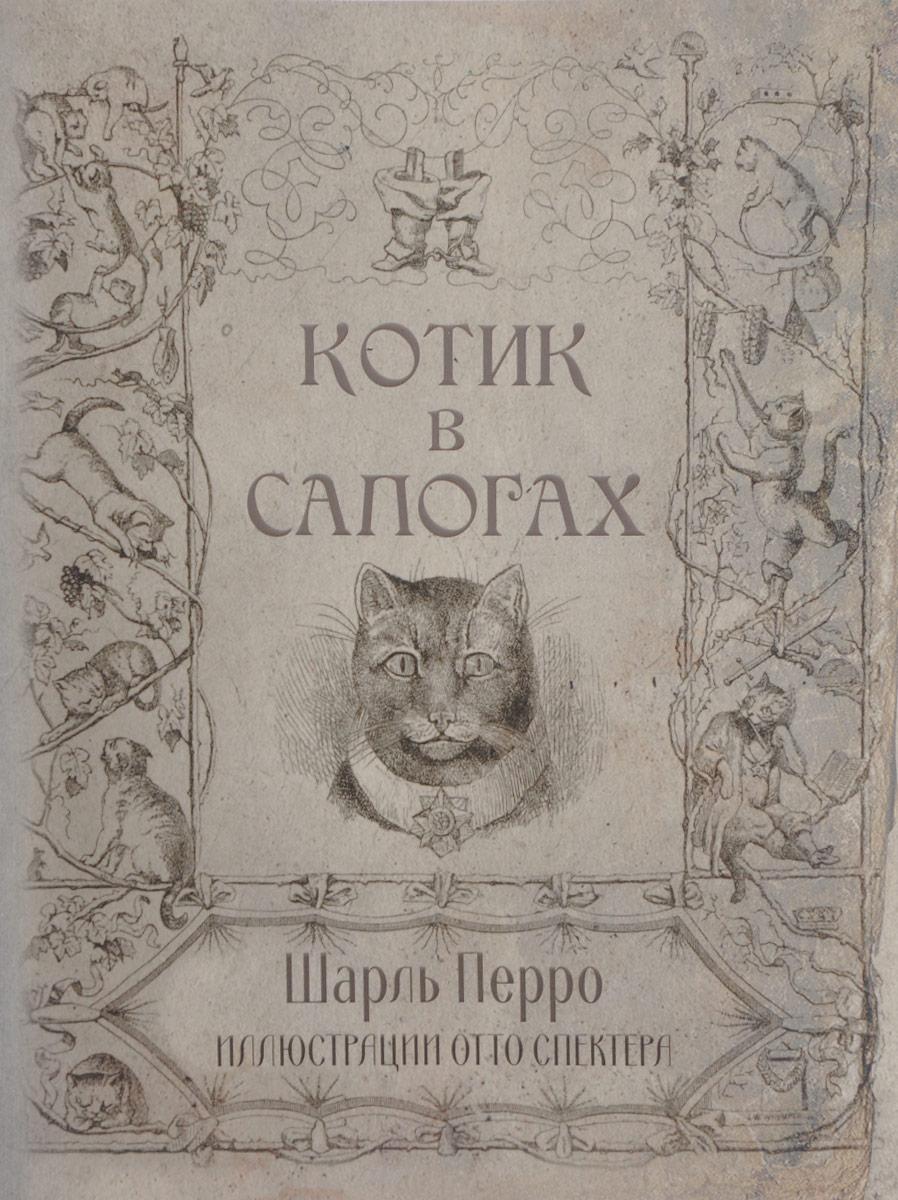 Фото Шарль Перро Котик в сапогах / Puss in Boots. Купить  в РФ