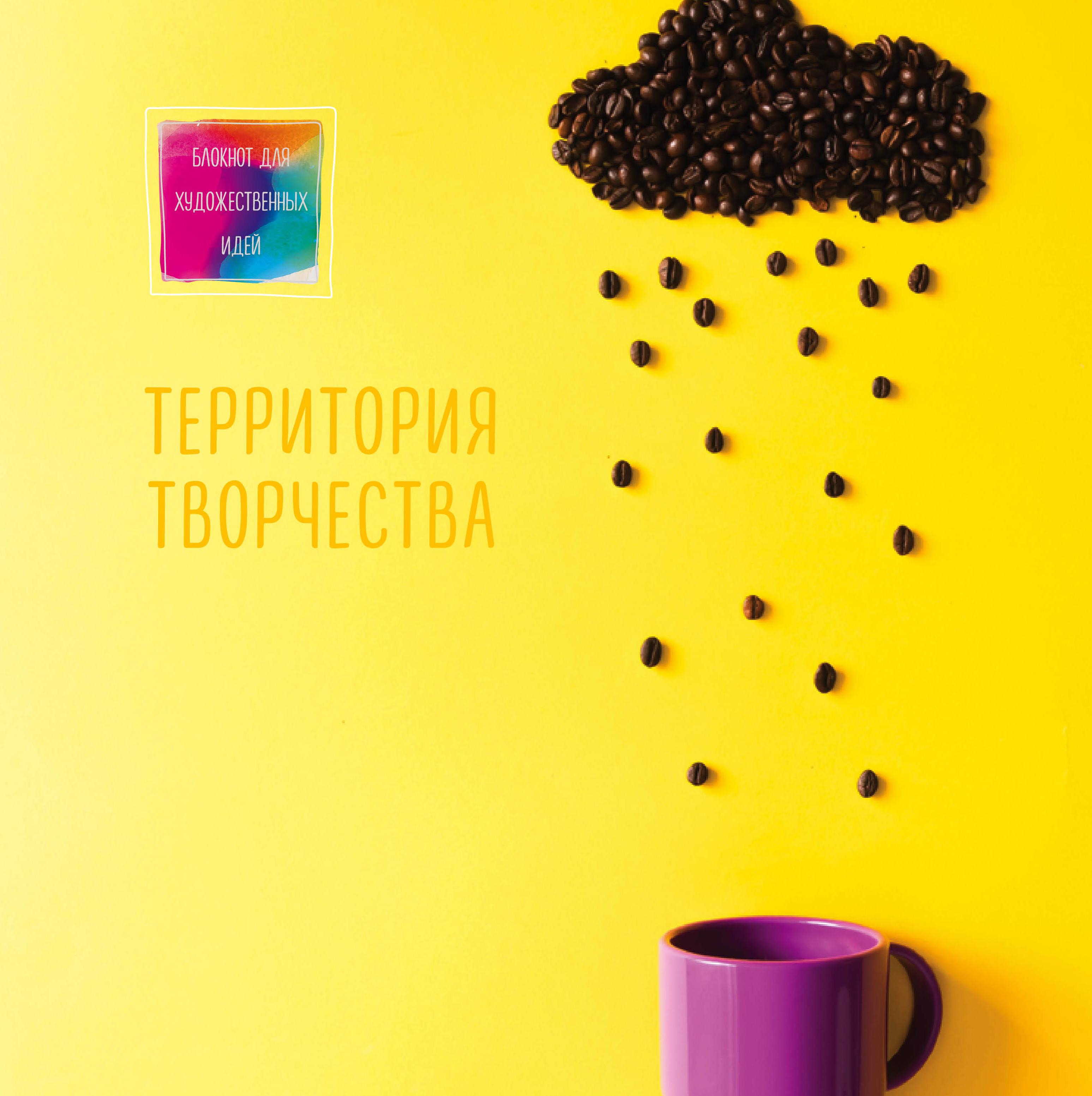 Фото Кофе. Блокнот для художественных идей. Купить  в РФ