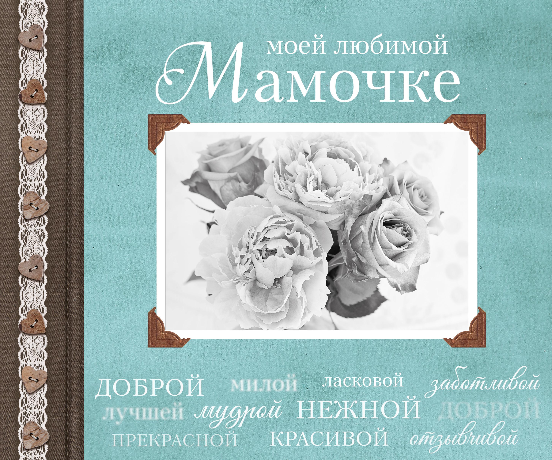 Фото Моей любимой Мамочке. Купить  в РФ