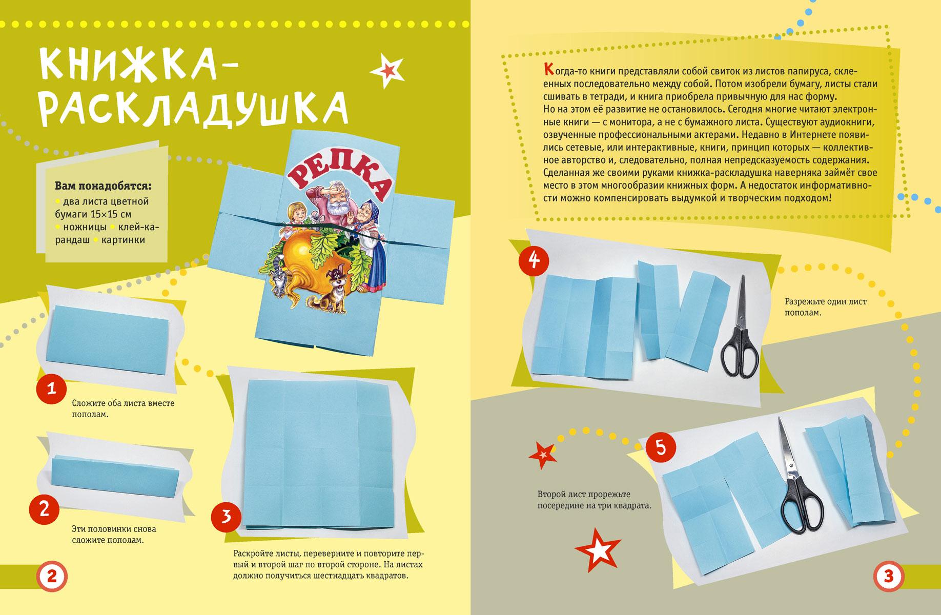 Как сделать из бумаги игрушку раскладушку