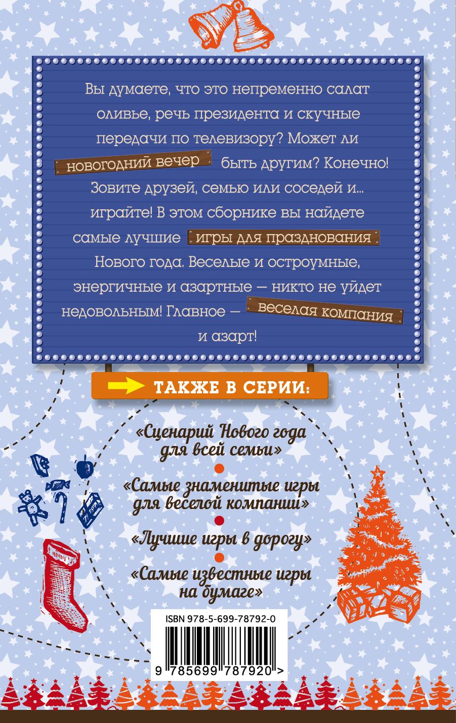 Сценарий новый год конкурсы