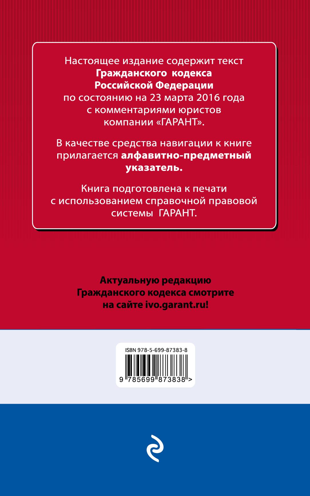 российский гражданский кодекс