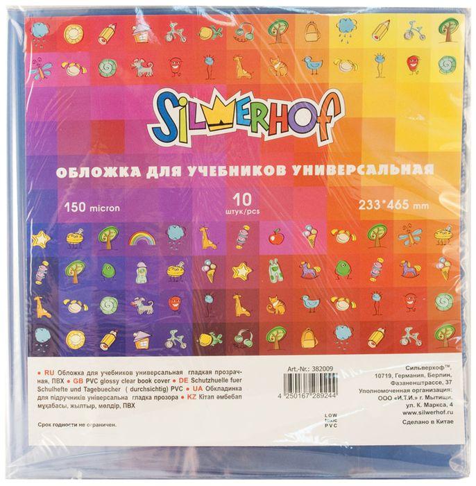 Silwerhof Обложка для учебника цвет прозрачный 233 х 465 мм 10 шт -  Обложки