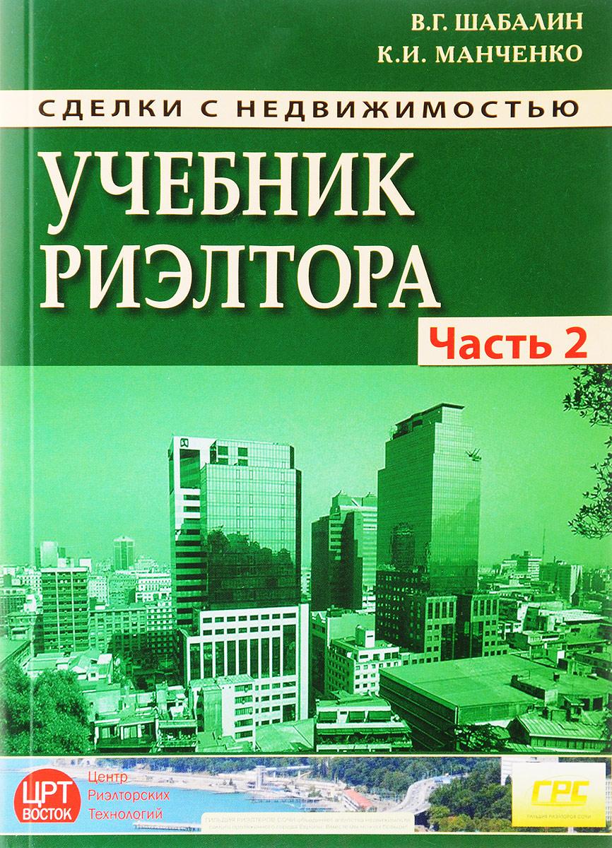Фото В. Г. Шабалин, К. И. Манченко Сделки с недвижимостью. Учебник риэлтора. Часть 2. Купить  в РФ