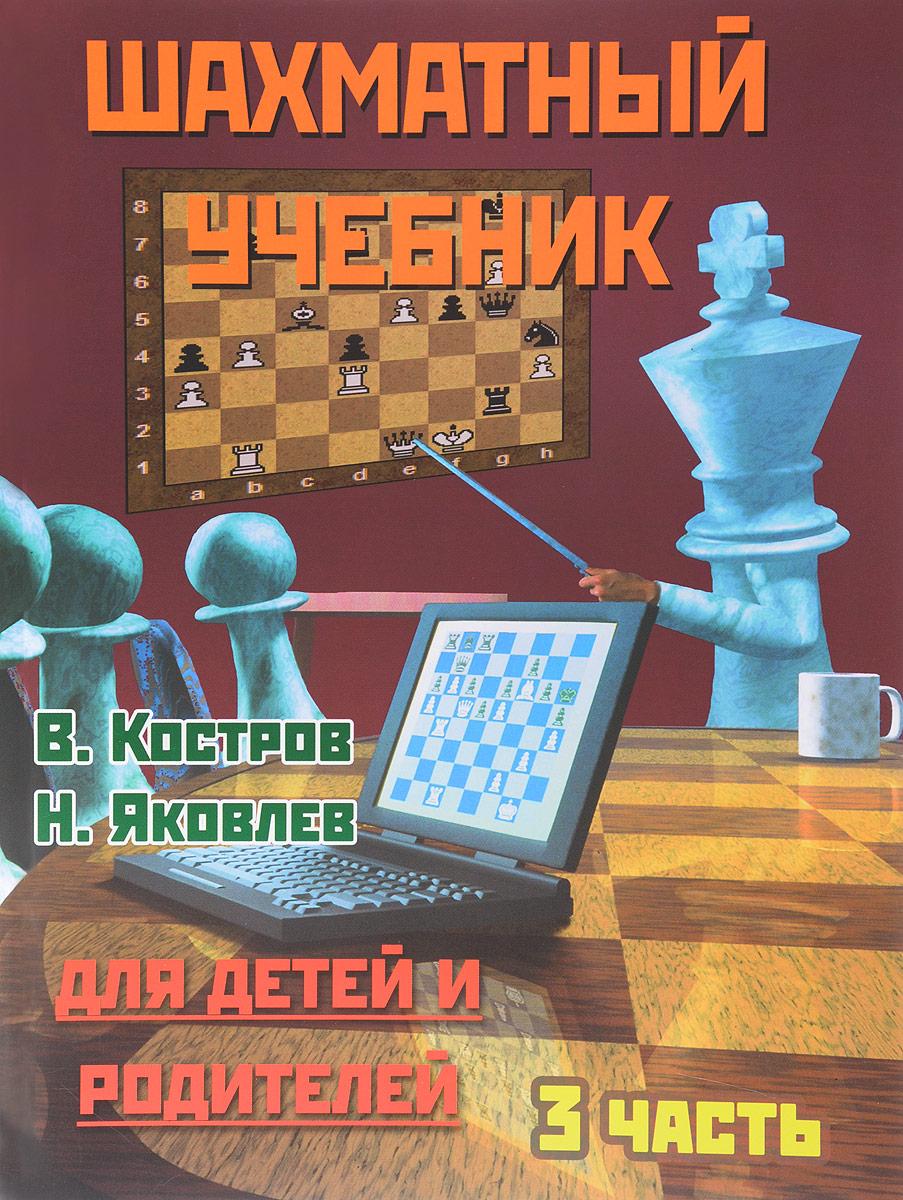 Фото В. Костров, Н. Яковлев Шахматный учебник для детей и родителей. 3 часть. Купить  в РФ