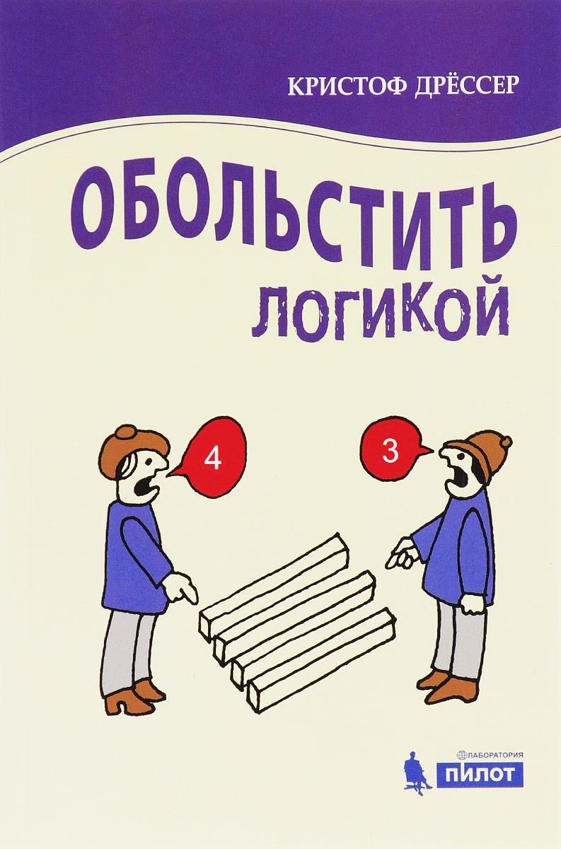 Фото Кристоф Дрессер Обольстить логикой. Выводы на все случаи жизни. Купить  в РФ