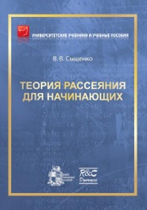 Фото В.В. Сыщенко Теория рассеяния для начинающих. Купить  в РФ