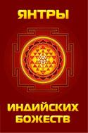 Фото С. А. Матвеев Янтры индийских божеств. Купить  в РФ