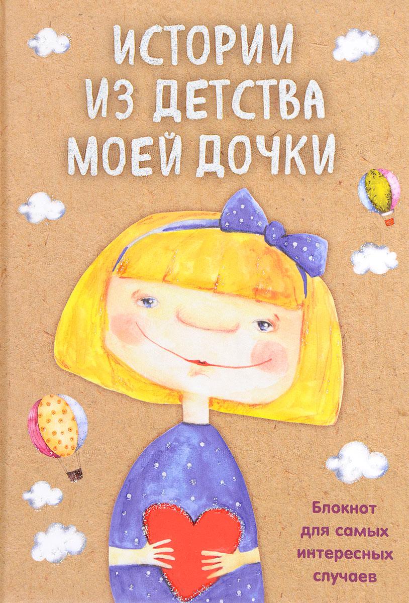 Фото Истории из детства моей дочки. Блокнот для самых интересных случаев. Купить  в РФ