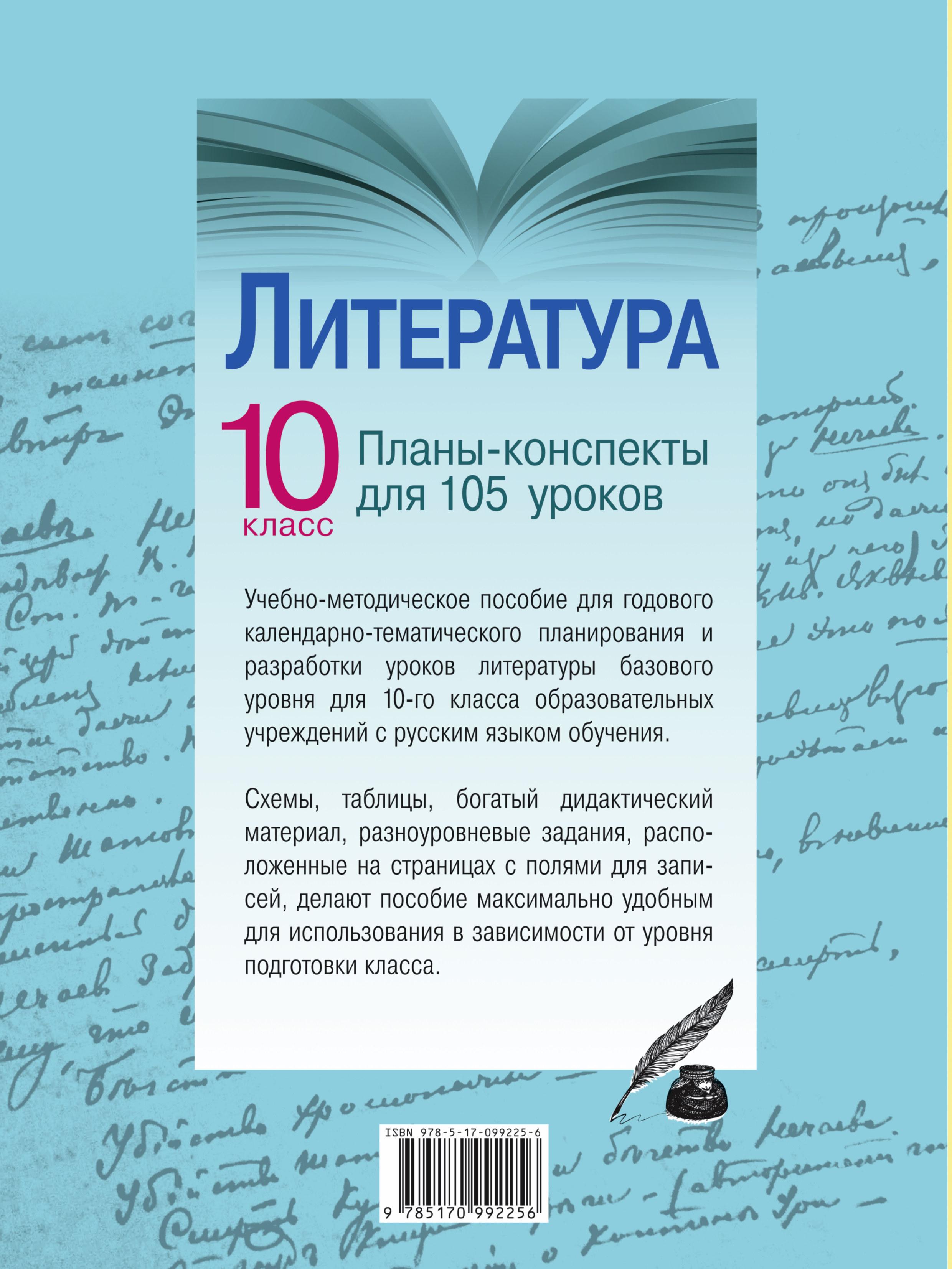 ФЕФИЛОВА ЛИТЕРАТУРА 10 КЛАСС ПЛАНЫ КОНСПЕКТЫ УРОКОВ СКАЧАТЬ БЕСПЛАТНО