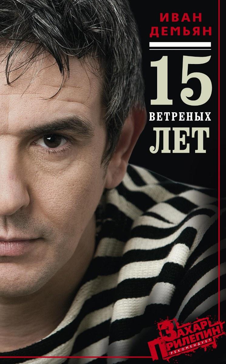 Фото Иван Демьян, Мария Сорока 15 ветреных лет. Купить  в РФ