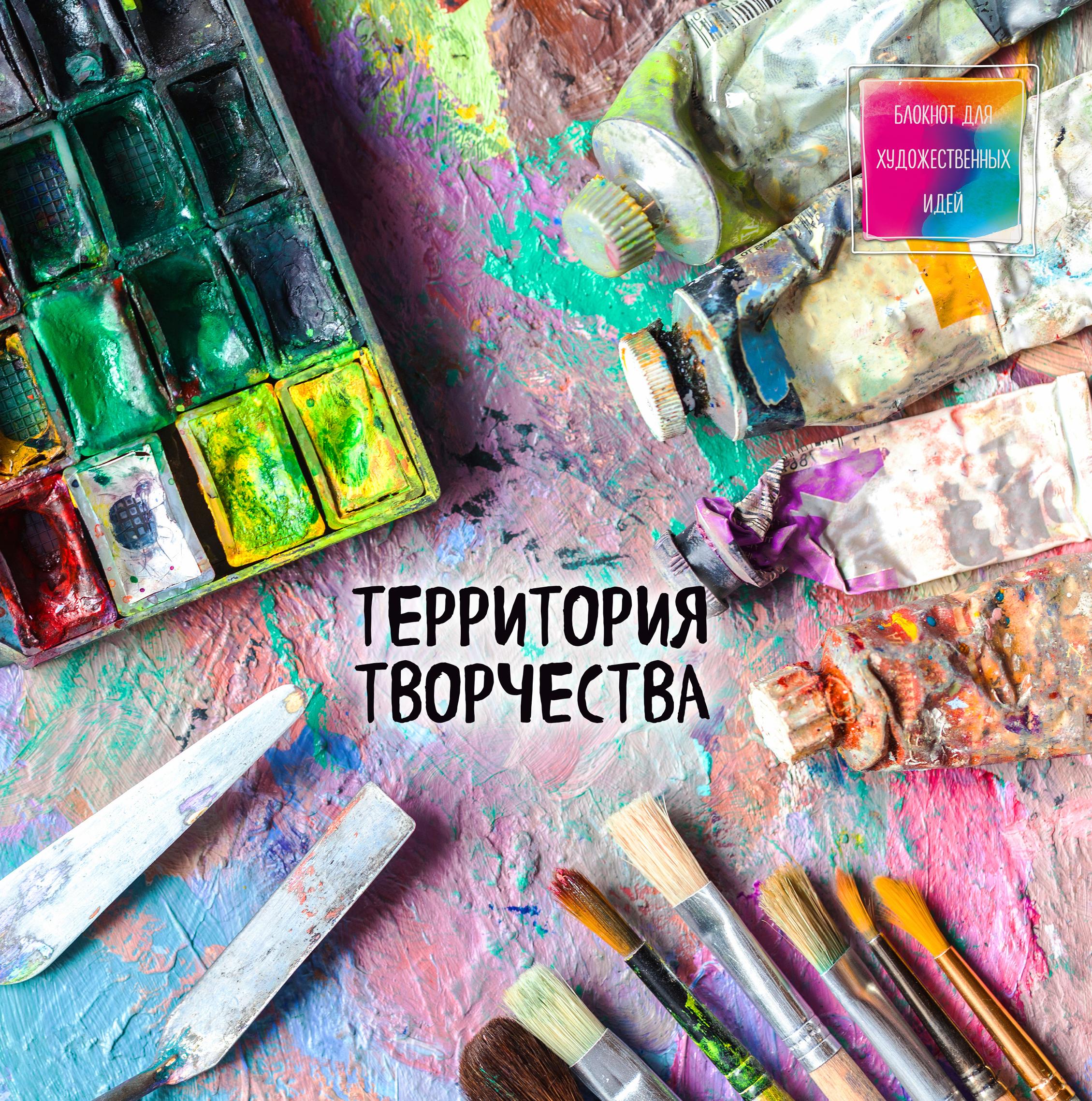 Фото Акварель. Блокнот для художественных идей. Купить  в РФ
