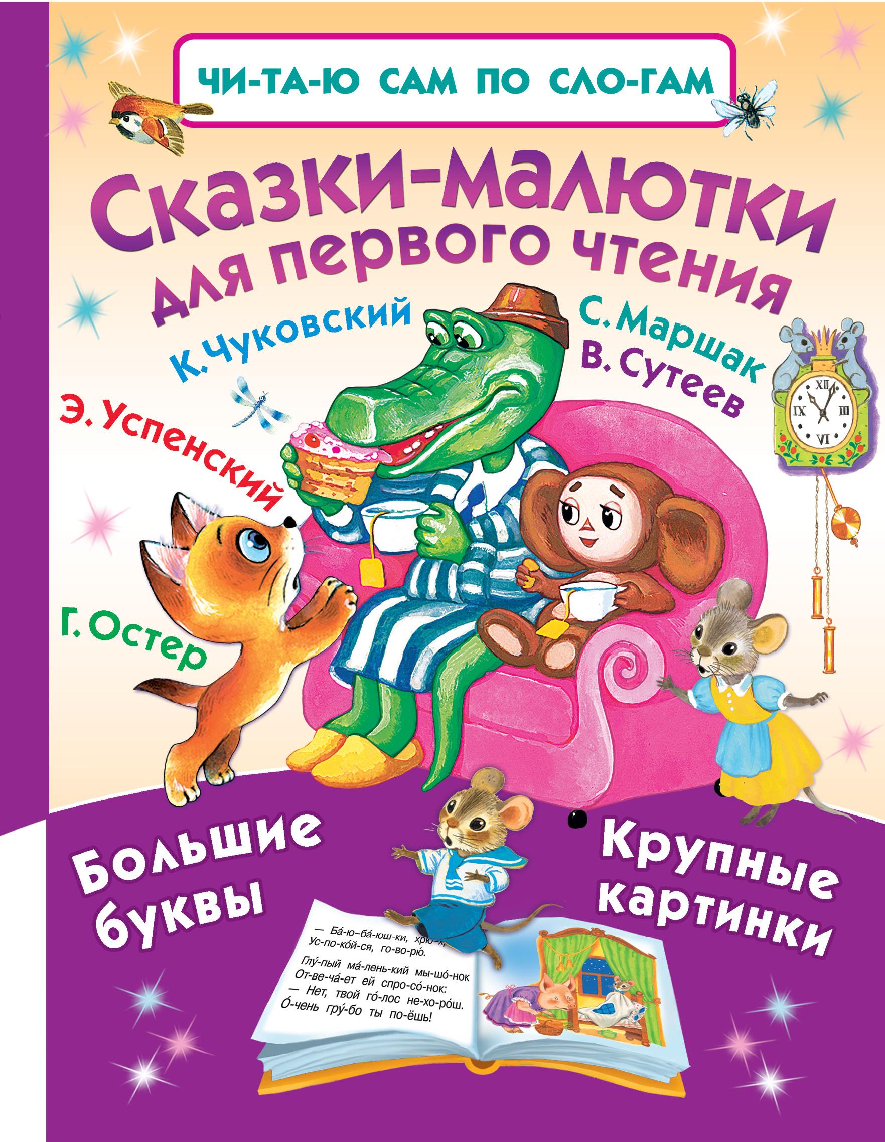 Фото Э. Успенский, Г. Остер, К. Чуковский, С. Маршак Сказки-малютки для первого чтения. Купить  в РФ
