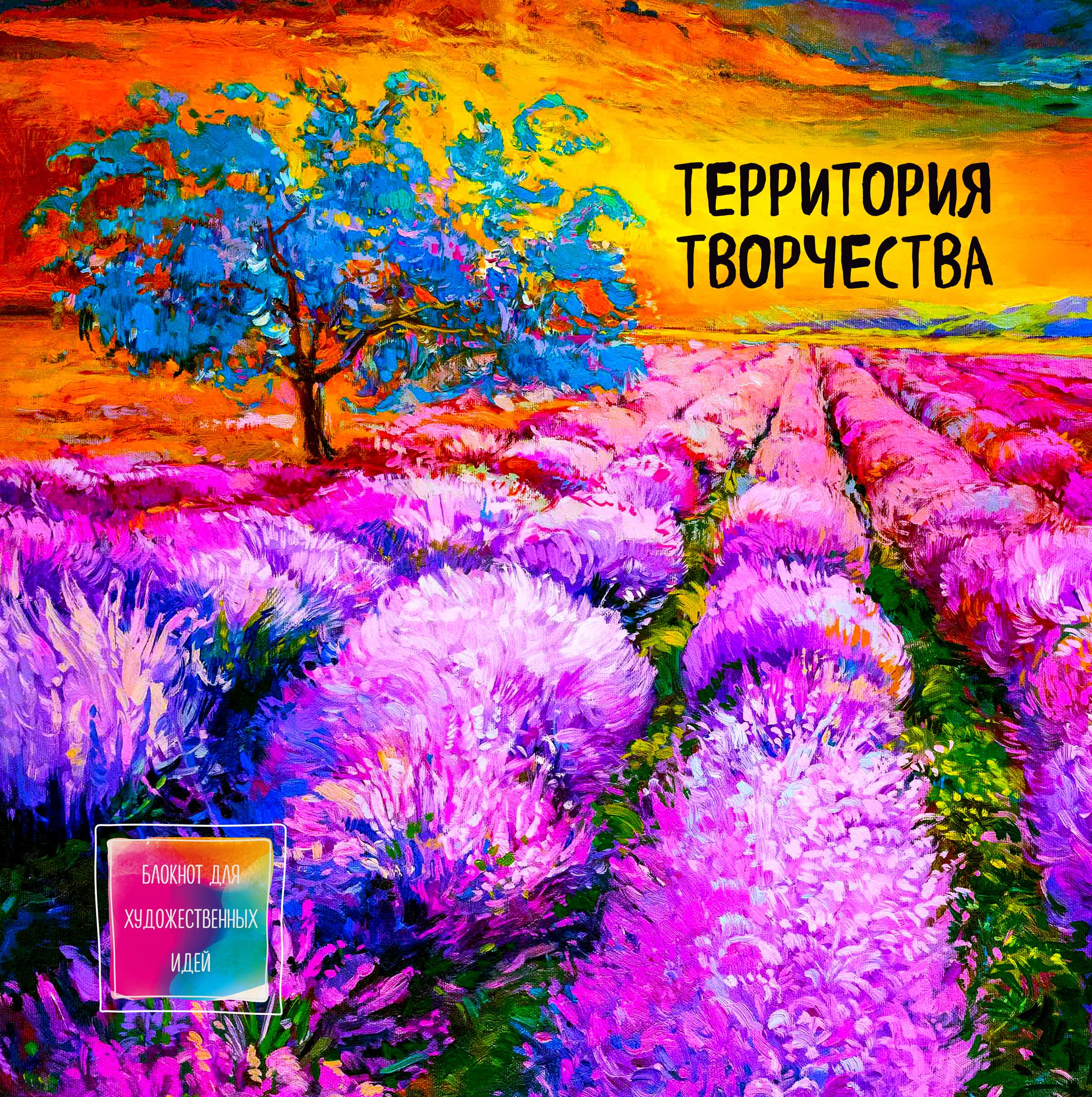 Фото Лавандовые поля. Блокнот для художественных идей. Купить  в РФ