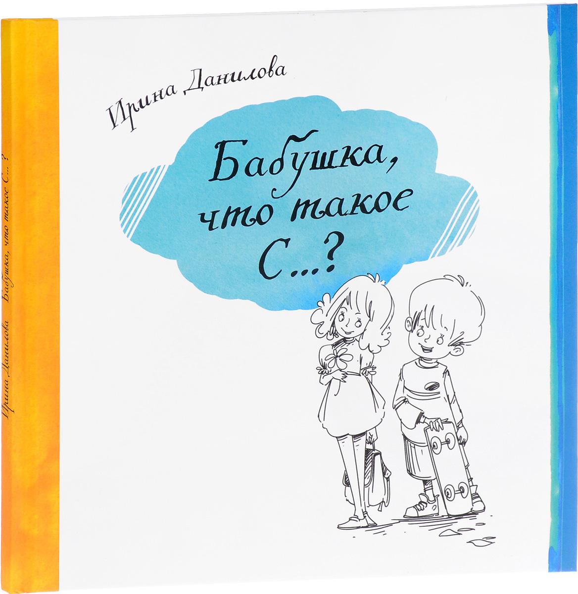 Фото Ирина Данилова Бабушка, что такое С...?. Купить  в РФ