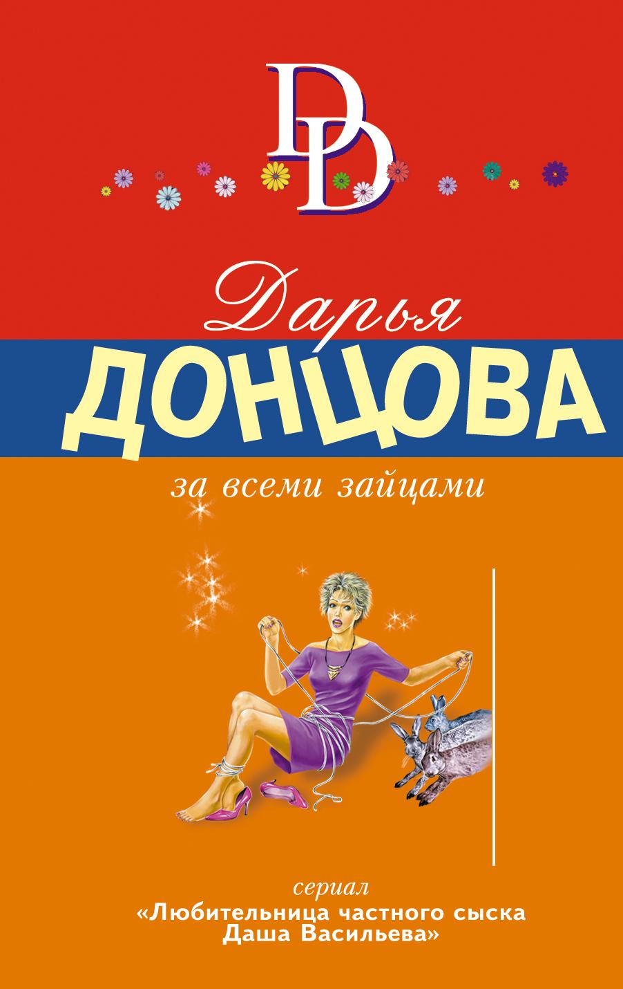 Читать онлайн - Донцова Дарья. Подарок небес Электронная библиотека 38