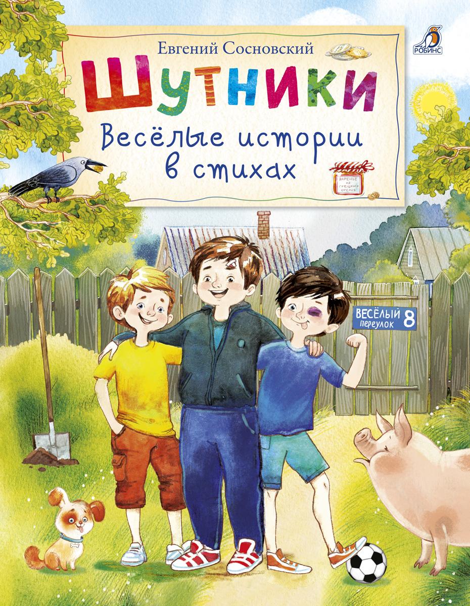 Фото Евгений Сосновский Шутники. Веселые истории в стихах. Купить  в РФ