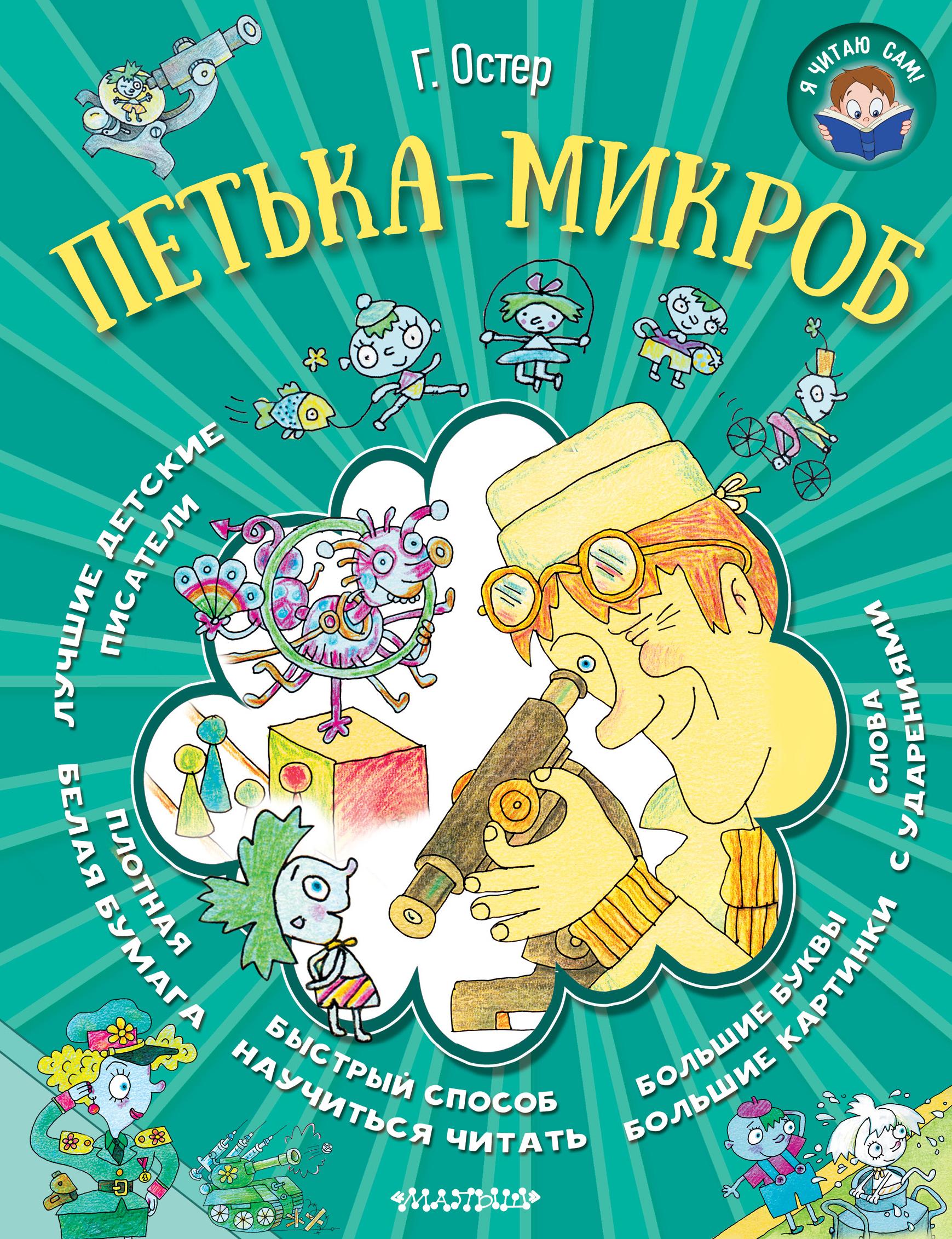 Фото Г. Б. Остер Петька-микроб. Купить  в РФ