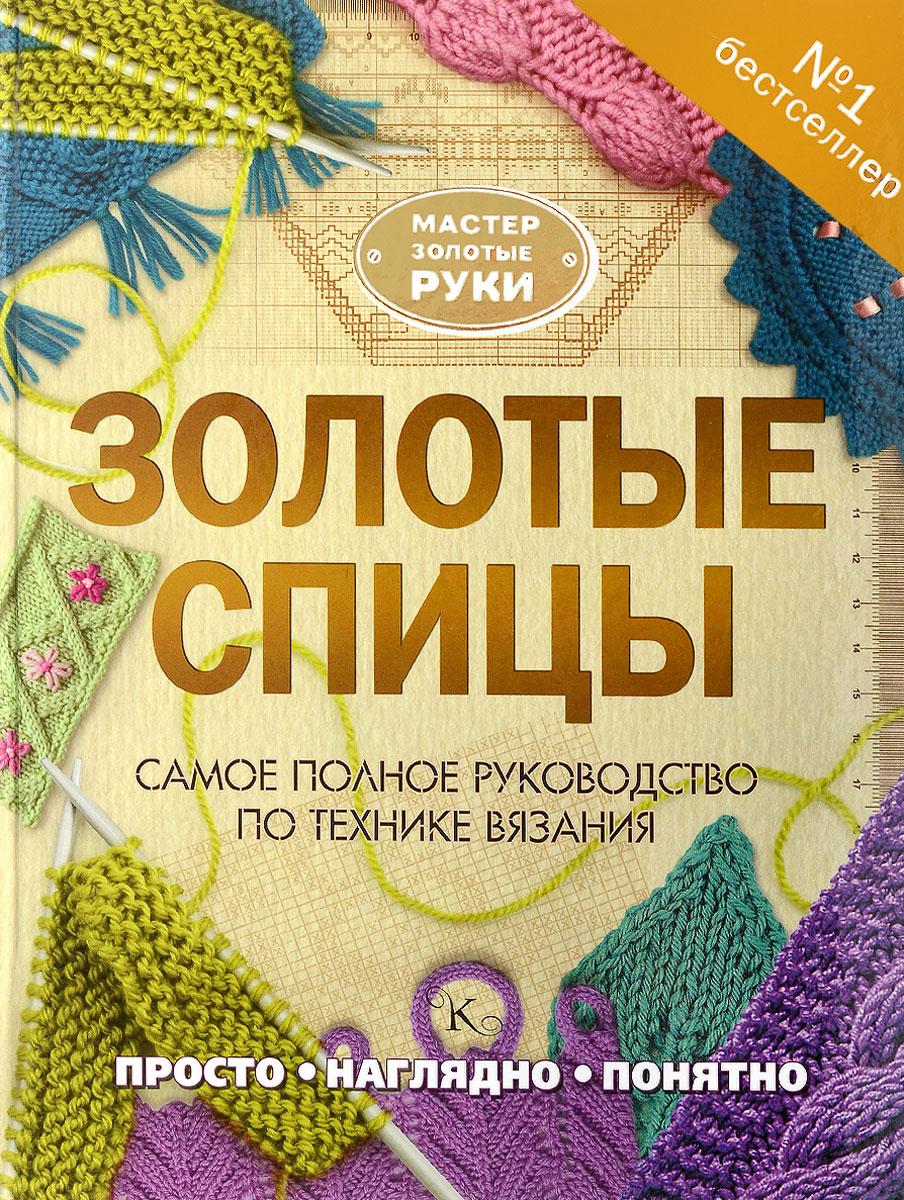 Книга полное руководство по вязанию