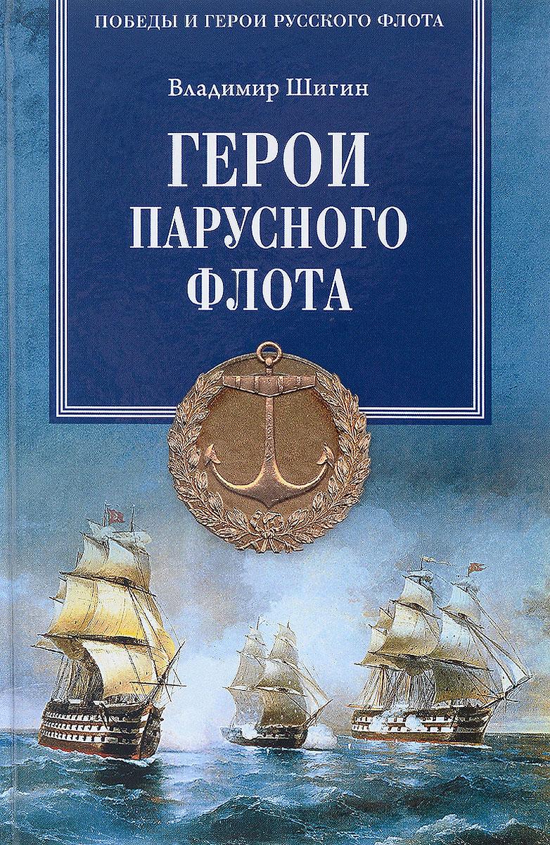 Фото Владимир Шигин Герои парусного флота. Купить  в РФ