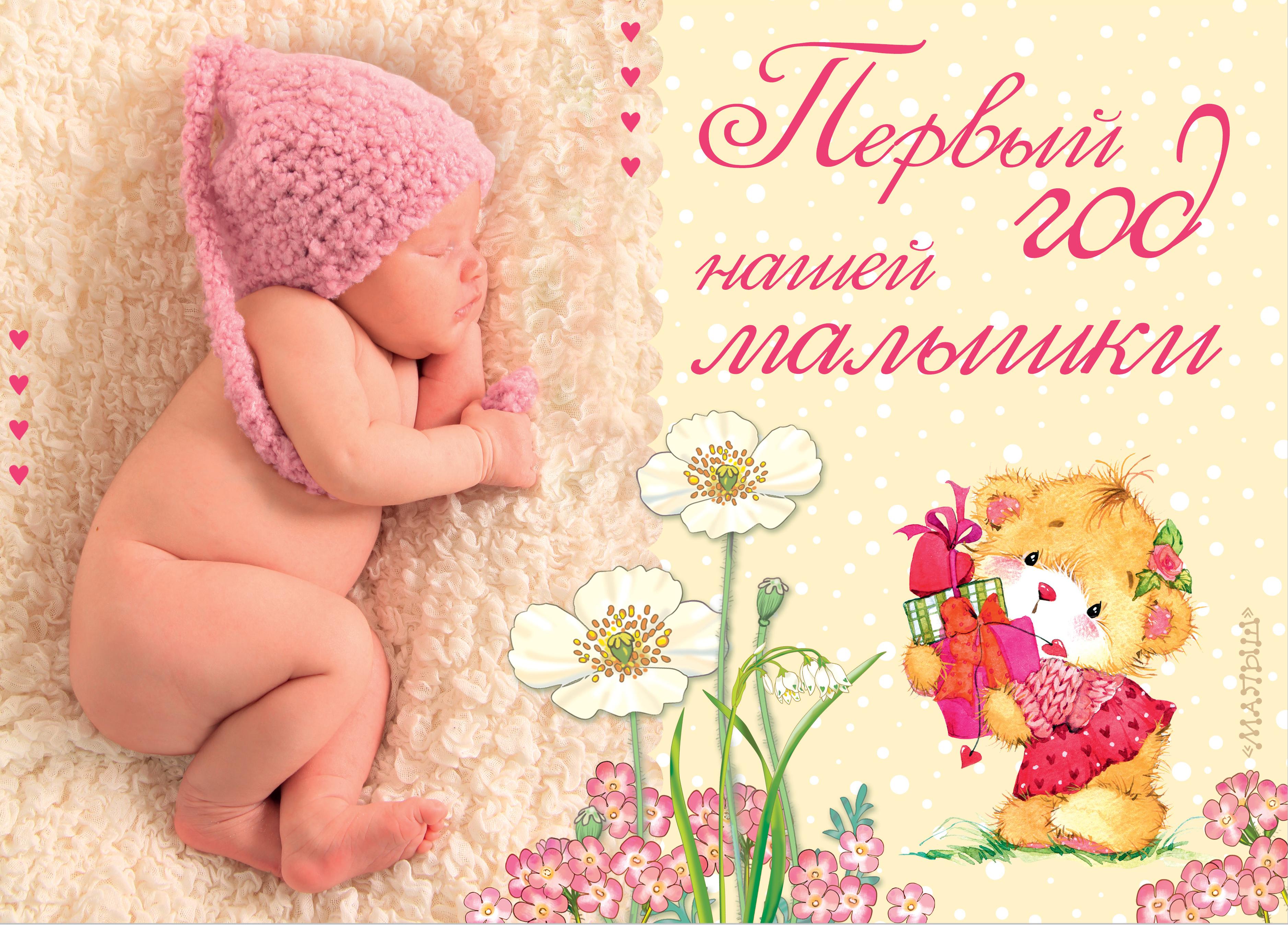 Поздравление дочери 1 год