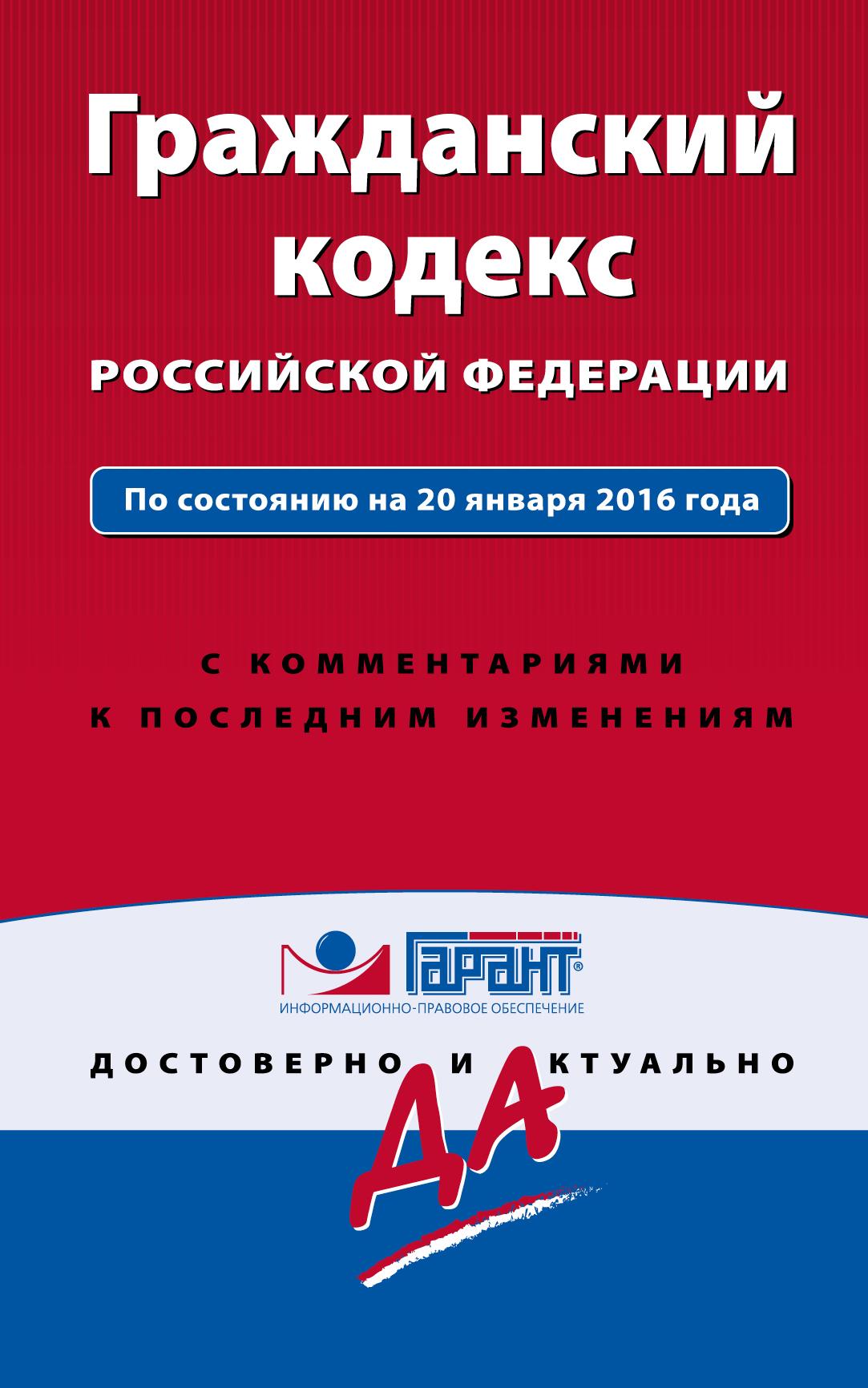 Фото Гражданский кодекс Российской Федерации. Купить  в РФ