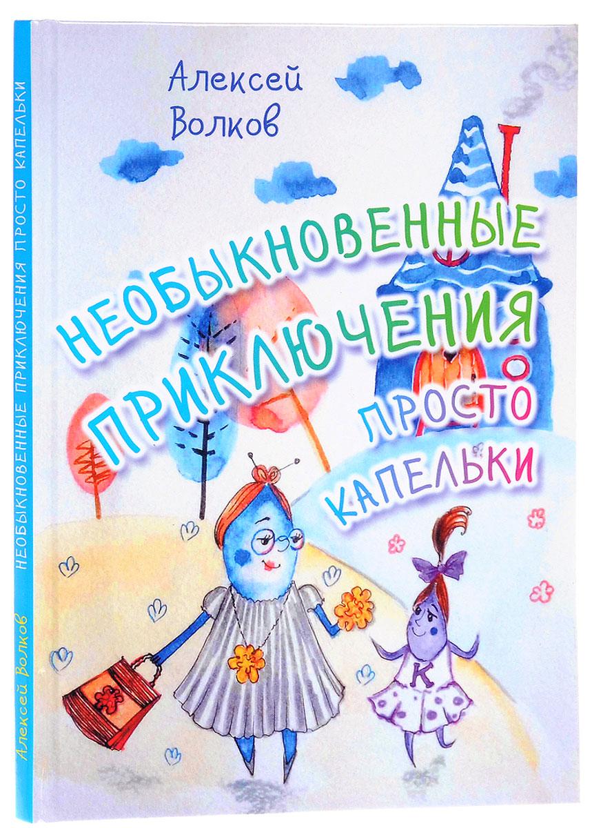 Фото Алексей Волков Необыкновенные приключения Просто Капельки. Купить  в РФ