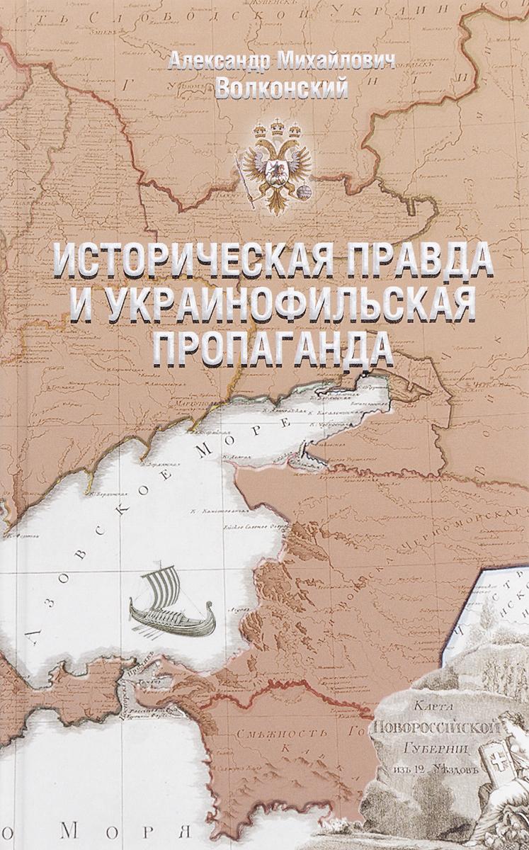 Фото А. М. Волконский Историческая правда и украинофильская пропаганда. Купить  в РФ