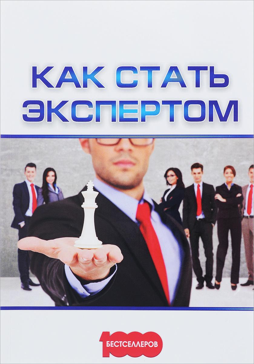 Фото Как стать экспертом. Купить  в РФ