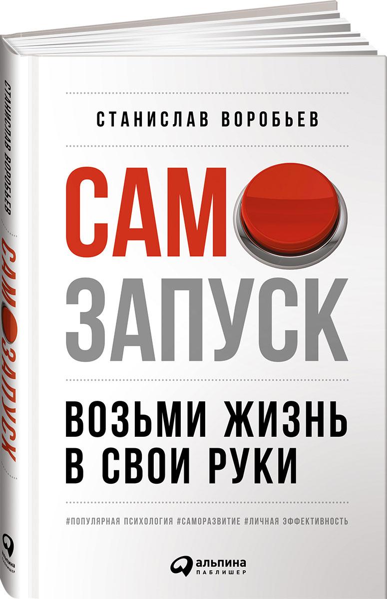 Фото Станислав Воробьев Самозапуск. Возьми жизнь в свои руки. Купить  в РФ