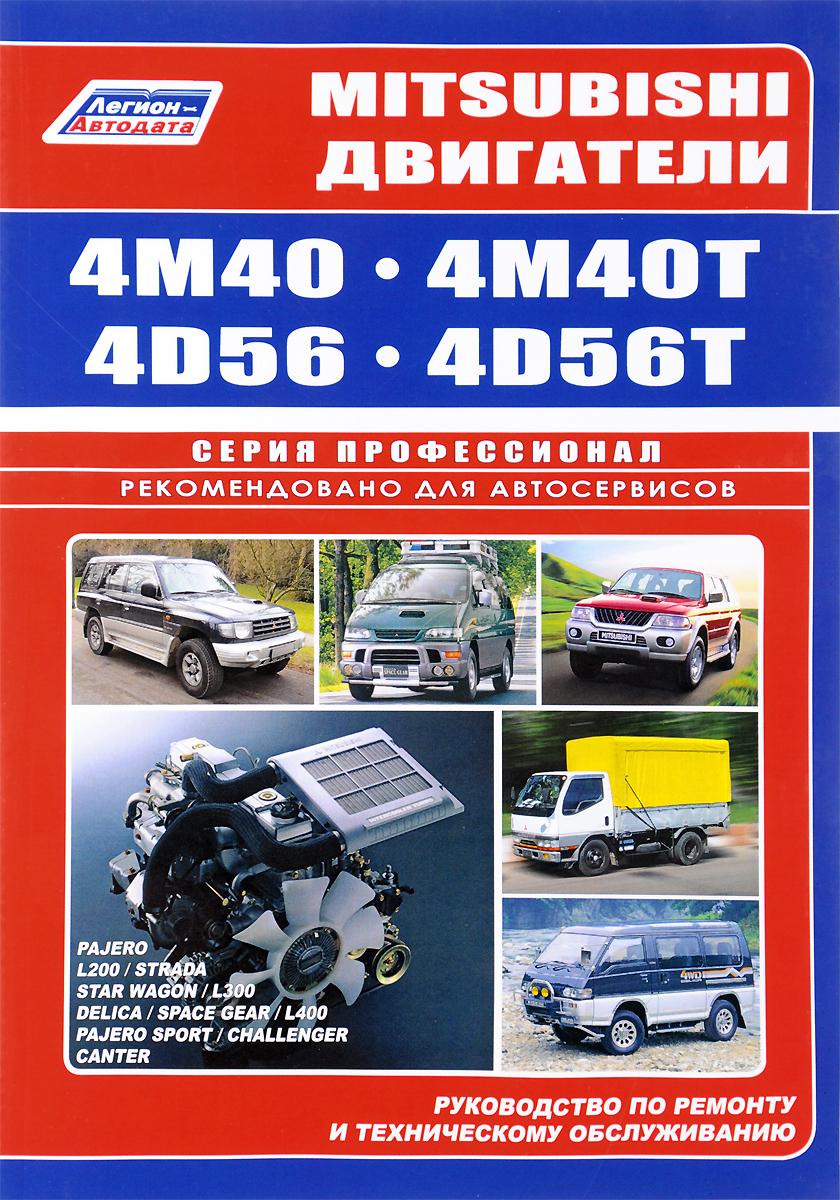 Схема двигателя 4d56 двигатели mitsubishi 4m40, 4d56 на модели pajero, strada