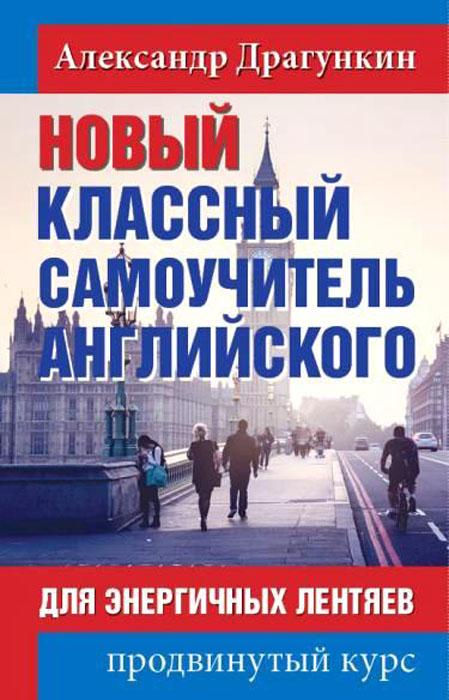 Фото Александр Драгункин Новый классный самоучитель английского. Купить  в РФ