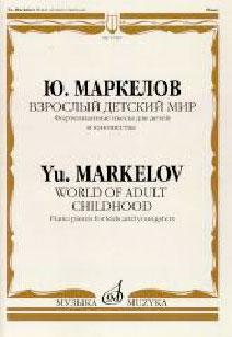 Фото Ю. Н. Маркелов Маркелов. Взрослый детский мир. Фортепианные пьесы для детей и юношества. Купить  в РФ