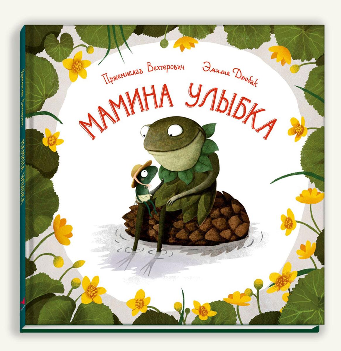 Фото Пржемислав Вехтерович Мамина улыбка. Купить  в РФ