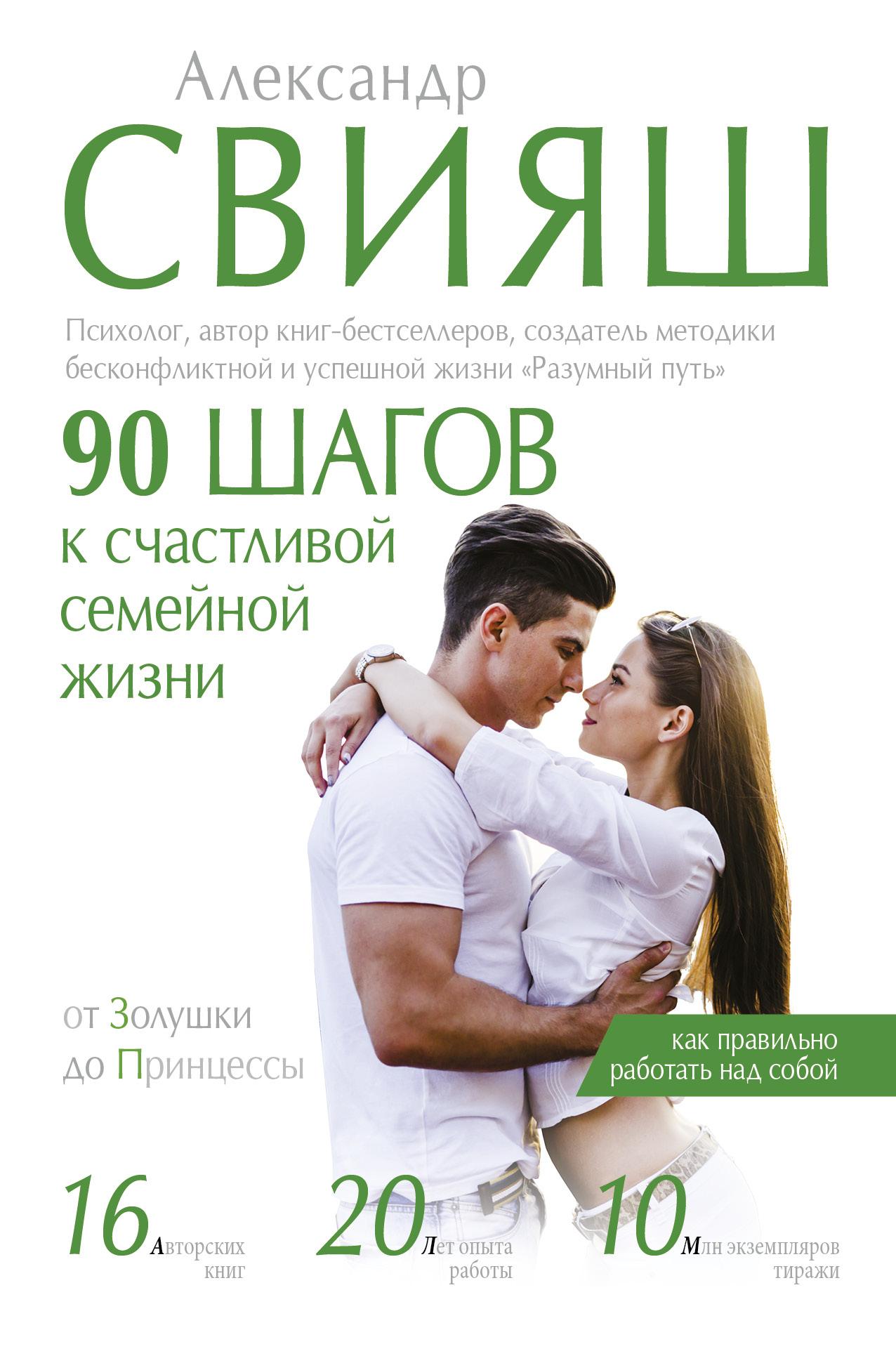 Фото Свияш Александр Григорьевич 90 шагов к счастливой семейной жизни. Купить  в РФ