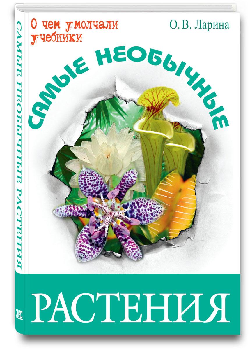 Фото О. В. Ларина Самые необычные растения. Купить  в РФ