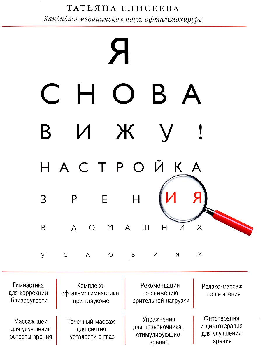 Как улучшить зрение в домашних условиях: средствами 95