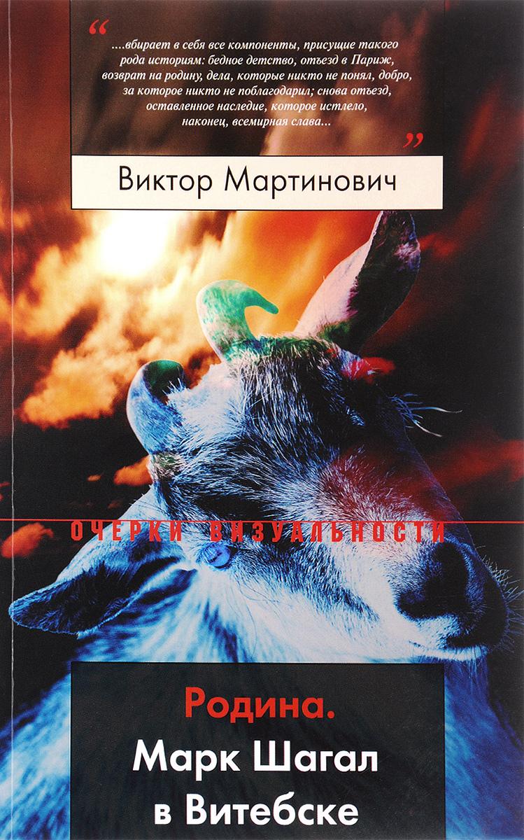 Фото Виктор Мартинович Родина. Марк Шагал в Витебске. Купить  в РФ