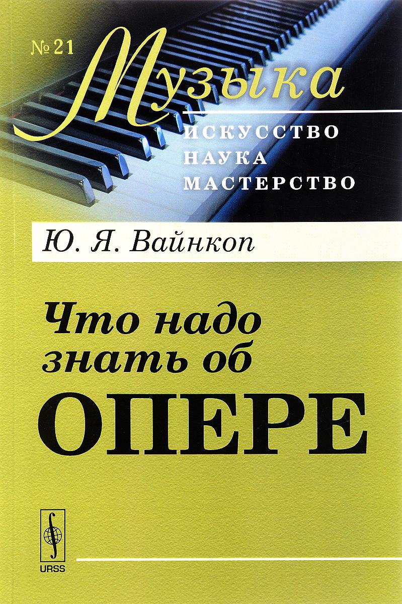 Фото Ю. А. Вайнкоп Что надо знать об опере. Купить  в РФ