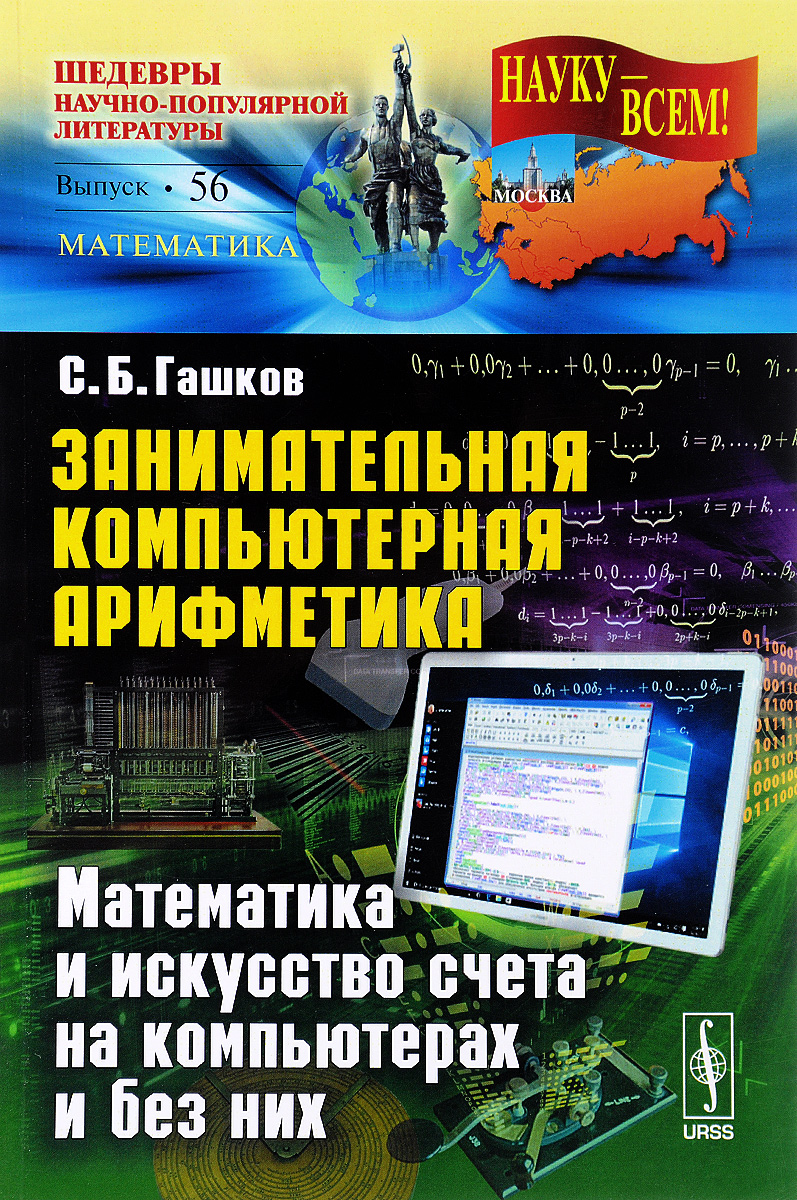 Фото С. Б. Гашков Занимательная компьютерная арифметика. Математика и искусство счета на компьютерах и без них. Купить  в РФ