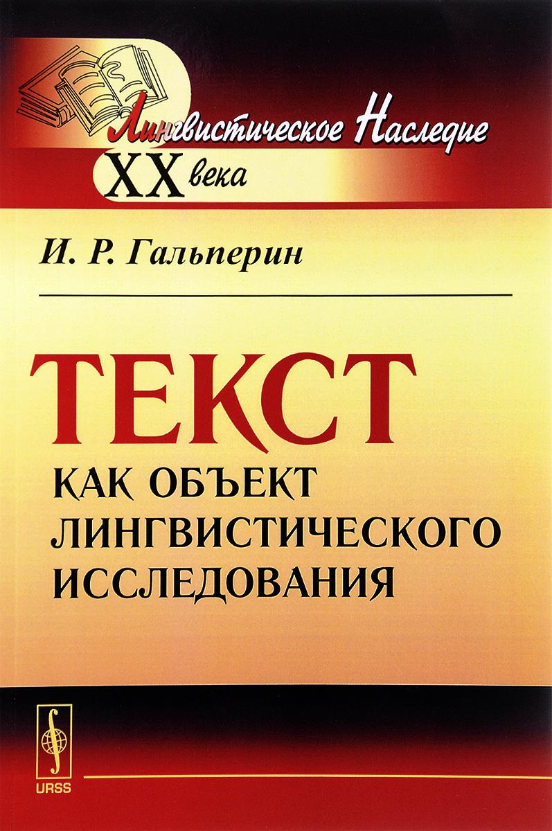 Фото И. Р. Гальперин Текст как объект лингвистического исследования. Купить  в РФ