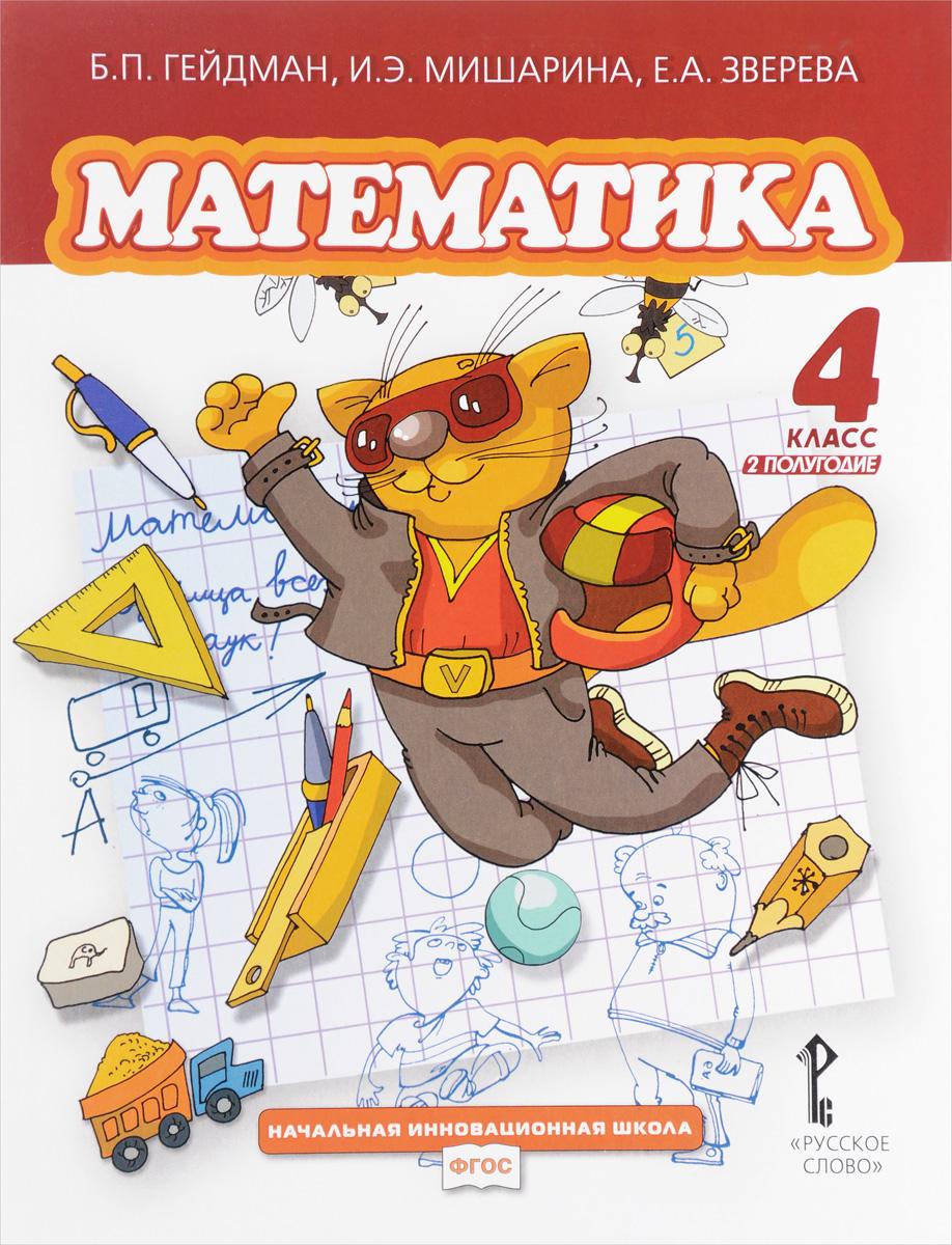 Гдз По Математике 4 Класс Б П Гейдман И Э Мишарина Е А Зверева Математика
