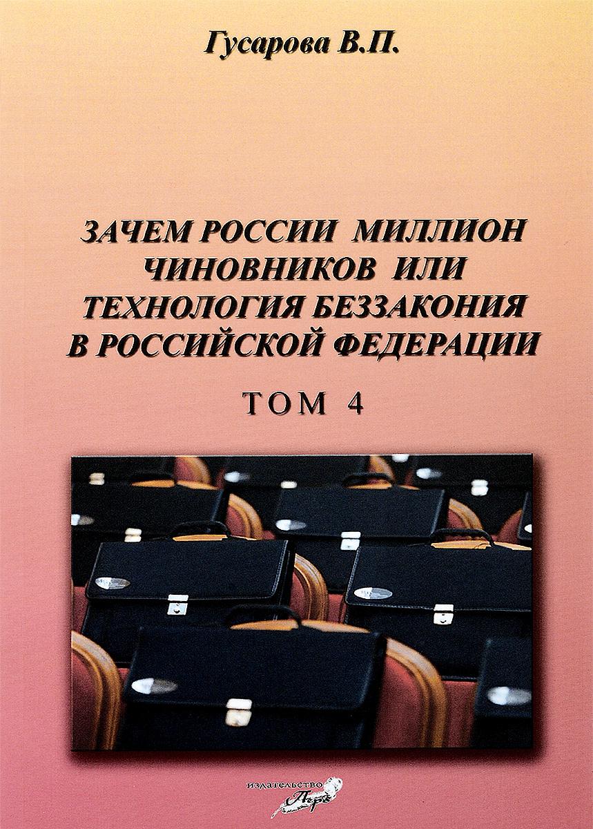 Фото В. П. Гусарова Зачем России миллион чиновников или технология беззакония в Российской Федерации. Том 4. Купить  в РФ