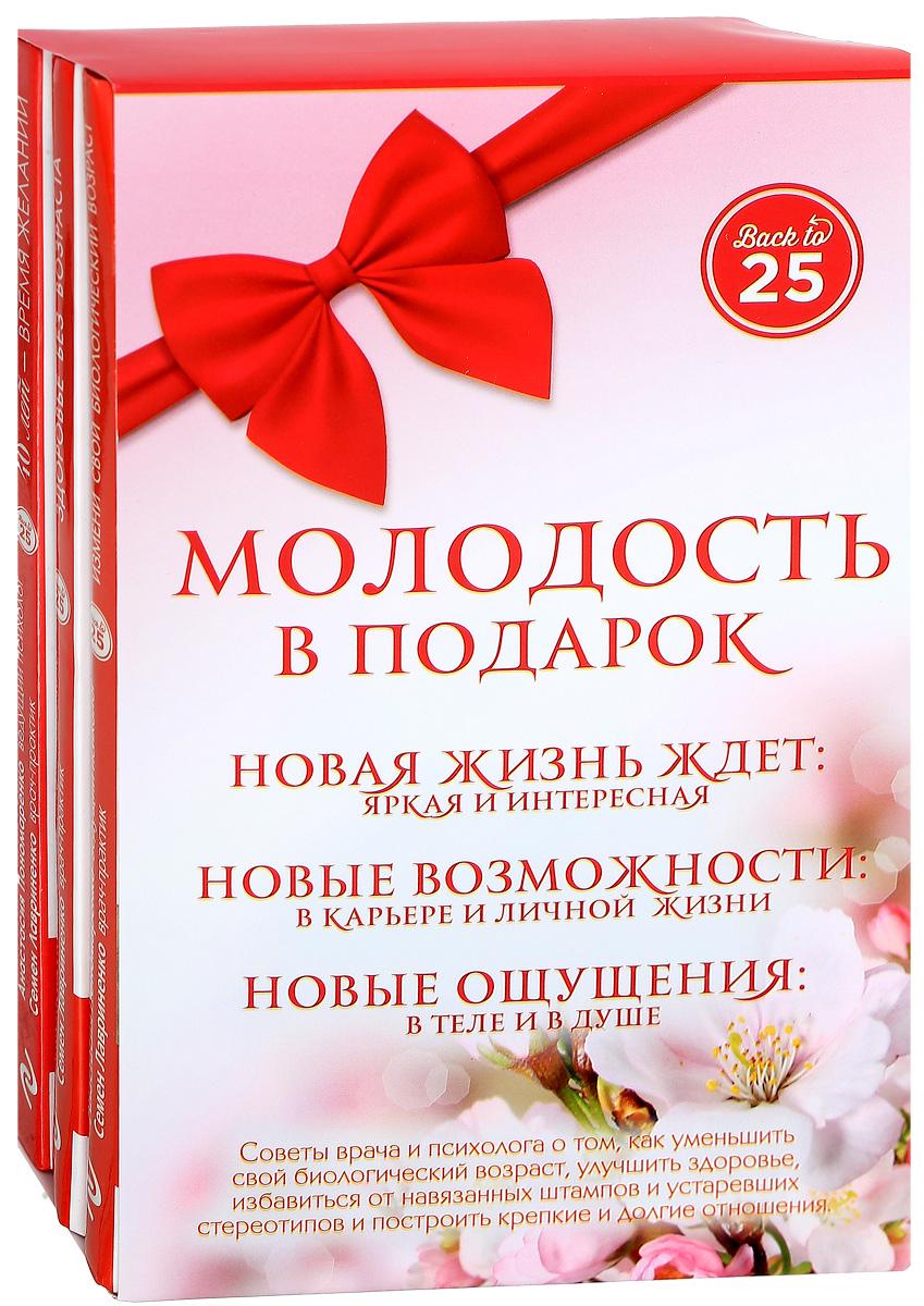 Фото А. А. Пономаренко, С. В. Лавриненко Молодость в подарок (комплект из 3 книг). Купить  в РФ